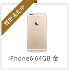 iPhone6 64GB 金